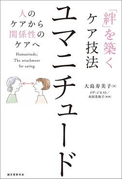 「絆」を築くケア技法 ユマニチュード-電子書籍