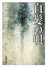 白髪の唄(新潮文庫)