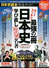 100%ムックシリーズ 完全ガイドシリーズ157 日本史読本完全ガイド