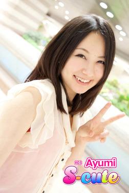【S-cute】Ayumi #3-電子書籍