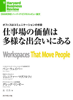 仕事場の価値は多様な出会いにある-電子書籍