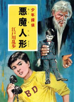 江戸川乱歩・少年探偵シリーズ(17) 悪魔人形 (ポプラ文庫クラシック)-電子書籍
