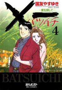 X一愛を探して(4)