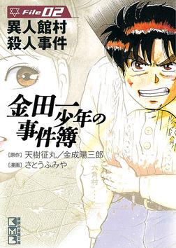 金田一少年の事件簿 File(2)-電子書籍
