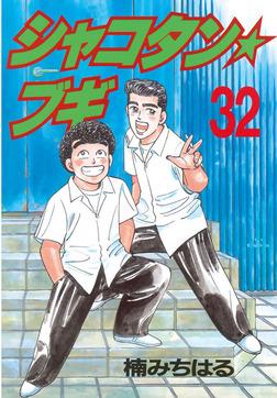 シャコタン★ブギ(32)-電子書籍