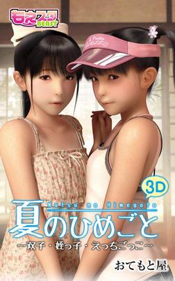 夏のひめごと~双子・姪っ子・えっちごっこ~-電子書籍