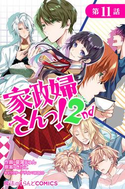 家政婦さんっ!2nd【第11話】-電子書籍