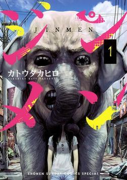 ジンメン(1)-電子書籍