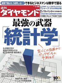 週刊ダイヤモンド 13年3月30日号