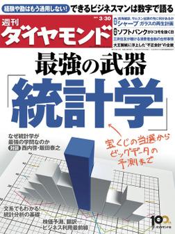 週刊ダイヤモンド 13年3月30日号-電子書籍