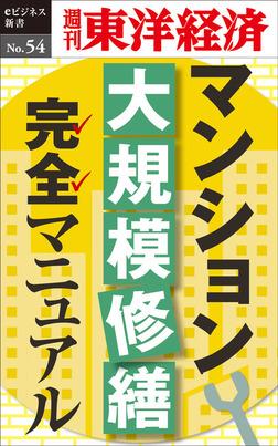 マンション大規模修繕マニュアル―週刊東洋経済eビジネス新書No.54-電子書籍