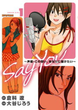 SAY YOU(1)-電子書籍