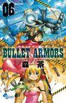 BULLET ARMORS(ゲッサン少年サンデーコミックス)