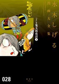 『ガロ』版鬼太郎夜話 水木しげる漫画大全集(下)