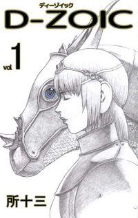 D-ZOIC(まんが王国コミックス)