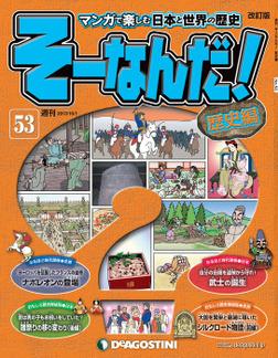 マンガで楽しむ日本と世界の歴史 そーなんだ! 53号-電子書籍