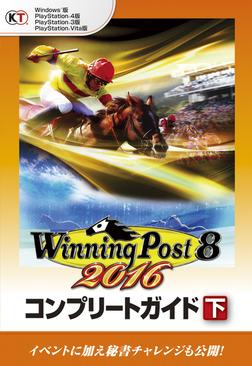 ウイニングポスト8 2016 コンプリートガイド 下-電子書籍