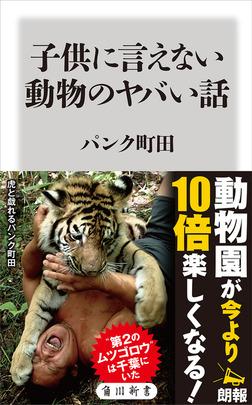 子供に言えない動物のヤバい話-電子書籍