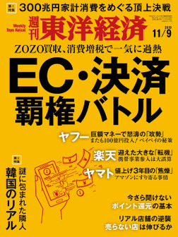 週刊東洋経済 2019年11月9日号-電子書籍