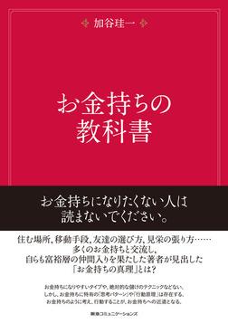 お金持ちの教科書-電子書籍