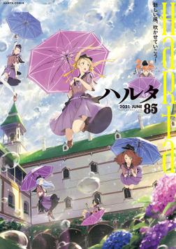ハルタ 2021-JUNE volume 85-電子書籍
