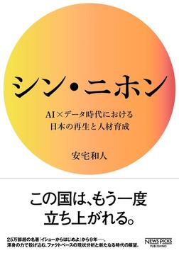 シン・ニホン AI×データ時代における日本の再生と人材育成-電子書籍