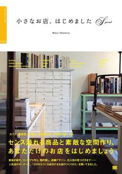 小さなお店、はじめました special-電子書籍