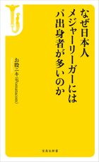 なぜ日本人メジャーリーガーにはパ出身者が多いのか