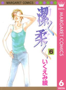 潔く柔く 6-電子書籍