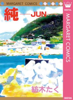 純―JUN―-電子書籍
