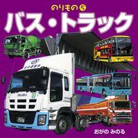 のりもの⑤ バス・トラック(2018年版)