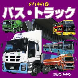のりもの⑤ バス・トラック(2018年版)-電子書籍