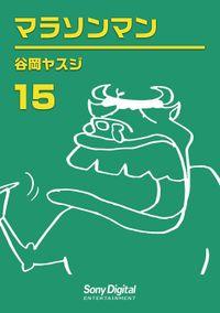 谷岡ヤスジ全集15 マラソンマン