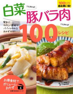 白菜さえあれば!豚バラ肉さえあれば!100レシピ-電子書籍