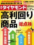 週刊ダイヤモンド 20年12月19日号