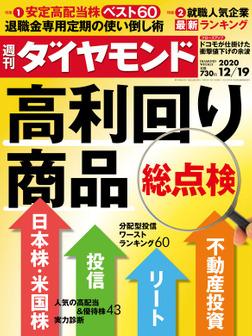 週刊ダイヤモンド 20年12月19日号-電子書籍