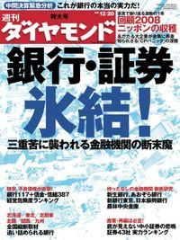 週刊ダイヤモンド 08年12月20日号