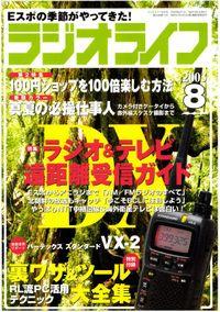 ラジオライフ2003年8月号
