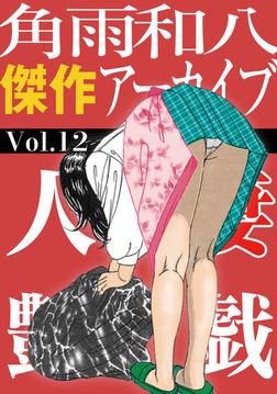人妻艶戯(12)-電子書籍