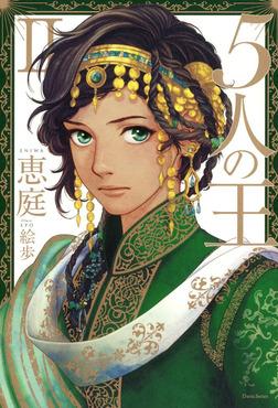 5人の王II【イラスト入り】-電子書籍