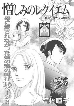 女の心の闇~憎しみのレクイエム~-電子書籍