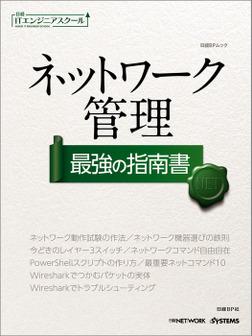日経ITエンジニアスクール ネットワーク管理 最強の指南書(日経BP Next ICT選書)-電子書籍