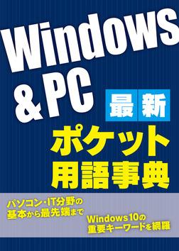 最新Windows&PC ポケット用語事典(日経BP Next ICT選書)-電子書籍
