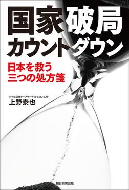 国家破局カウントダウン 日本を救う三つの処方箋-電子書籍