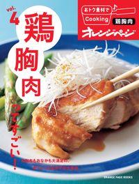おトク素材でCooking♪ vol.4 鶏胸肉ってすごい!