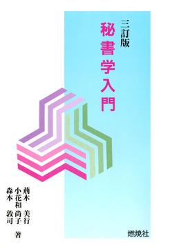 秘書学入門 [三訂版]-電子書籍