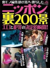 ニッポン裏200景★人妻殺到の既婚者合コン★外国人が急増するニッポンの、ある一面★裏モノJAPAN