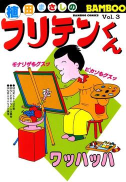 フリテンくん(3)-電子書籍