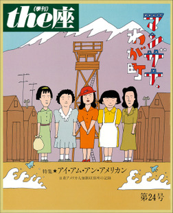 the座 24号 マンザナ、わが町(1993)-電子書籍