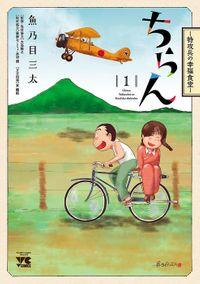 ちらん -特攻兵の幸福食堂-(ヤングチャンピオン・コミックス)